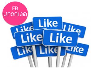7 Խորհուրդ. Ինչպես ավելացնել Ֆեյսբուքյան հավանումների քանակը
