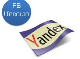 Կայքի առաջխաղացում Yandex-ում