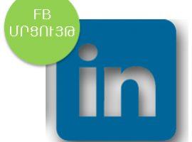 linkedin-նն ավելացնում է բիզնես-հնարավորությունները