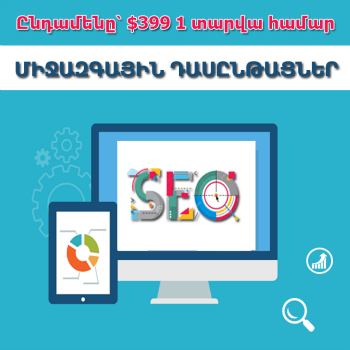 seo-courses-armenia